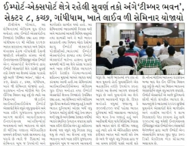 News Coverage - Gandhidham Workshop